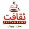 SAQAFAT Restaurant image